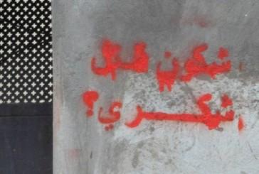 Un libro per leggere la rivoluzione sui muri di Tunisi