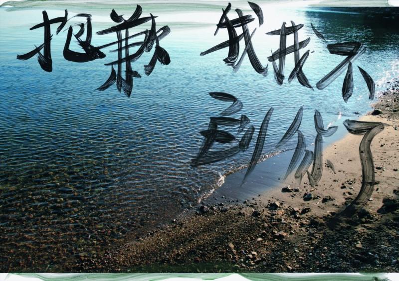 LIU XIAODONG, Photo paintings. Courtesy Liu Xiaodong studio